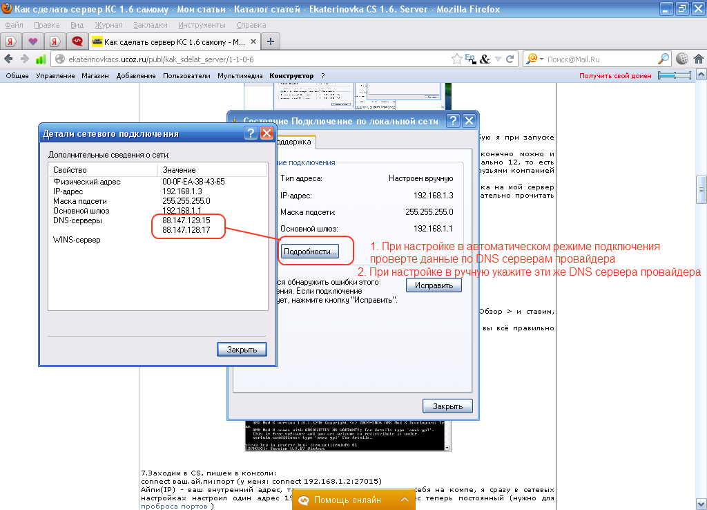 Как сделать сервер для сайтов из своего компьютера 514